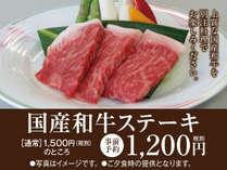 事前予約でお得!!別注料理『国産和牛ステーキ』