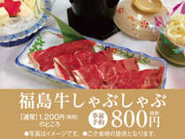 事前予約でお得!!別注料理『福島牛しゃぶしゃぶ』