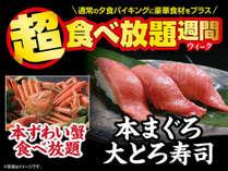 6月・7月超食べ放題ウィーク!!