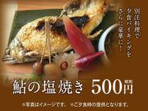 別注料理!!鮎の塩焼き