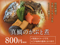 別注料理!!真鯛のかぶと煮