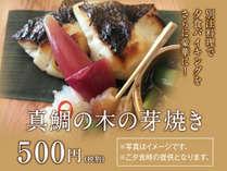 別注料理!!真鯛の木の芽焼き