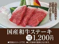 お得な別注料理「国産和牛ステーキ♪」