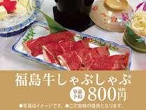 お得な別注料理「福島牛しゃぶしゃぶ♪」