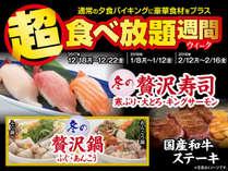 冬の超食べ放題ウィーク!!