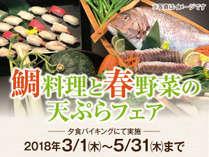 3・4・5月 鯛料理と春野菜の天ぷらフェア!!