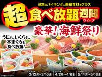 【超食べ放題ウィーク!】豪華海鮮祭り!うに いくら 本まぐろ食べ放題プラン!!