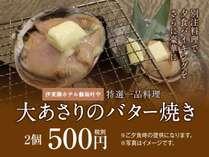 おすすめ一品料理 大あさりのバター焼き!!