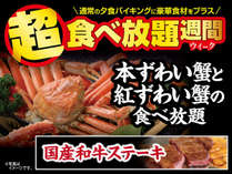 6月・7月 超食べ放題!!
