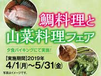 4月からのグルメフェアとして「鯛料理と山菜料理フェア」開催