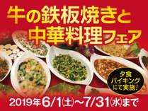 6月・7月の料理フェア!!