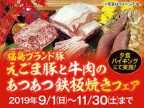 【期間限定】えごま豚と牛のあつあつ鉄板焼きフェア!!