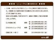 リニューアル工事のお知らせは下記をご参照下さいませ。http://www.alpha-1.co.jp/notowakura/