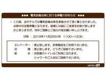 電気設備点検に於ける停電のお知らせは下記をご参照下さいませ。http://www.alpha-1.co.jp/notowakura/
