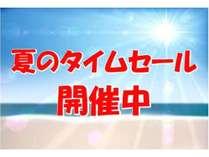 【タイムセール・現金特価】夏はお得に泊まろう★2000円OFF★一般客室・1泊2食付プラン