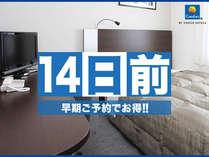 ●☆【~14日前】早期予約でお得♪朝食&コーヒー無料