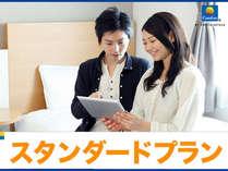◆◆【コンフォートスタンダード】国道沿い★朝食&コーヒー無料