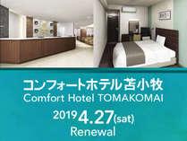 2019年4月◆全室リニューアル◆