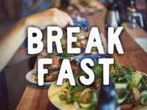 <朝食>地元・蓼科の新鮮素材を使ったこだわりの朝食