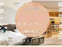 島根県物産品をご宿泊者様へプレゼントする感謝キャンペーン開催中♪