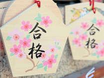 ◆合格祈願QUOカード付◆ 受験生応援プラン(夕朝食付)