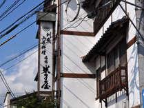 米子屋 旅館◆じゃらんnet