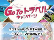 GoToキャンペーン