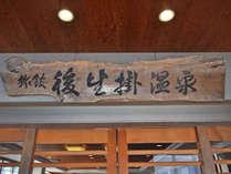 【旅館部玄関】名湯「後生掛温泉」へようこそ。