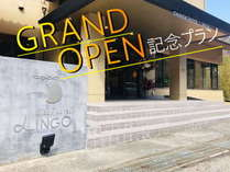 <2食付>GRAND OPEN記念!モニタープラン~レビューを書いてお1人様「2,160円」引き!
