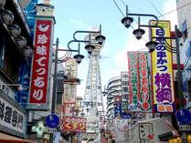 *【周辺】大阪の繁華街☆新世界へようこそ~