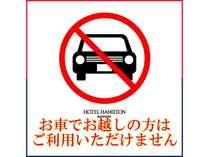 【車利用無い人のプラン】(ホテル無料駐車場は利用する事が出来ません。車利用の場合は全額自己負担です)