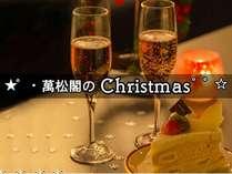 お部屋にワイン&ケーキをプレゼント♪素敵なクリスマスをお過ごし下さい。