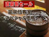 【6・7月限定◆直前割】 天然温泉100%客室を1人占め♪◆ 直前予約OK!この日限り最安値/ダイニング食