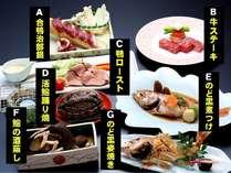 ◆じゃらん限定【お料理2品チョイス】選ぶ楽しさ♪個性がキラリ光る!春夏のグルメチョイス/お部屋食