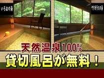 3月限定!天然温泉100%貸切風呂が無料♪