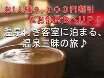 温泉付客室に泊まって、総額2,000円得する・お部屋食へ無料UP!※写真はイメージです。
