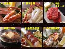 【秋冬のメイン料理を2品チョイス】◆家族でカップルでワイワイ♪あなたの個性で選んで食べ比べ/お部屋食
