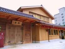 【新総湯・外観】2010年8月2日OPEN!人にやさしい浴場施設がコンセプトの山代温泉の共同浴場です。