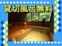 カップル・ファミリー様に朗報!2,700円お得★天然温泉100%貸切風呂が1回無料に♪
