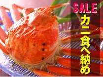 ★カニ食べ納め SALE★セール価格&貸切風呂無料で、お得に蟹旅へ行こう♪