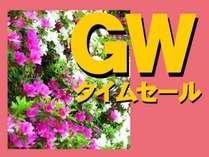 ゴールデンウィークも限定日ならお得!貸切風呂1回無料!GW前後に咲く「ツツジの花」も是非ご覧ください♪