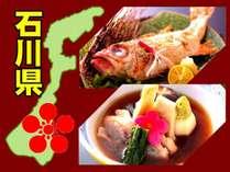 【合鴨治部煮・のど黒姿焼】で石川県に縁の食を極めよう♪※写真はイメージです