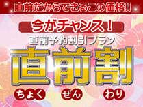 【夏休み前がお得】~7/15まで!平日のスタンダードプランが1,080円お得★7,560円
