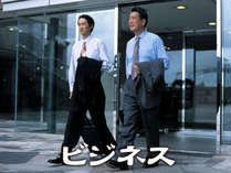 【ビジネス専用】2名様~平日5,500円★1泊2食