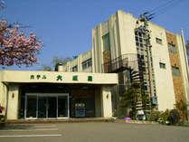 *豊かな自然に恵まれた湯の宿・ホテル大坂屋
