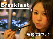 ■ご朝食・駐車付き■宿泊プラン■