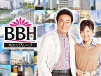 全国約140店舗展開中のBBHホテルグループ♪
