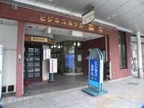 ビジネスホテル高木 (福井県)
