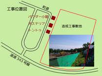 各コテージと造成工事の位置関係図