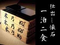 京都町家★1泊2食付プラン【さと居での宿泊・夕食は京都の老舗料亭「木乃婦」と朝食は精進朝食】